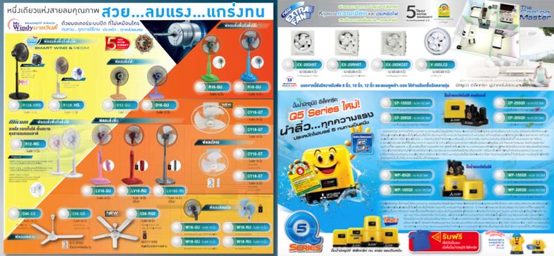 Brochure Promotion Mitsubishi Electric Super Fair 2016 P0ภ