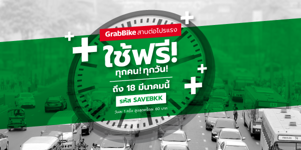 Continuous Promotion GrabBike Save BKK Free Seats 60 Baht!!