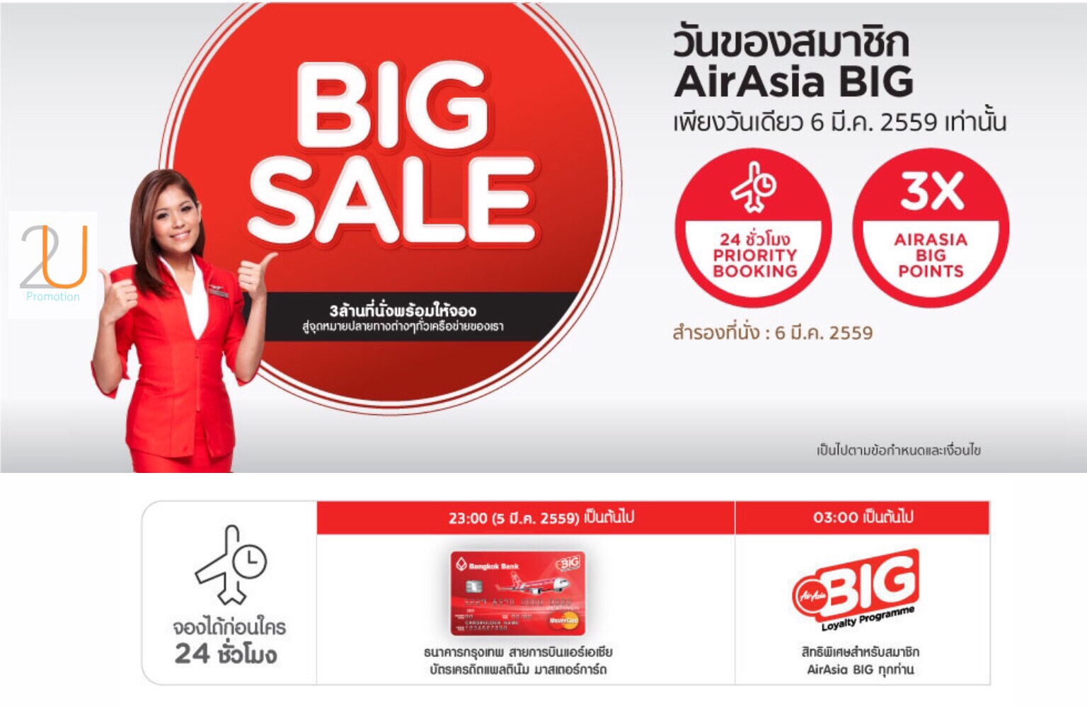 Airasia big point big sale
