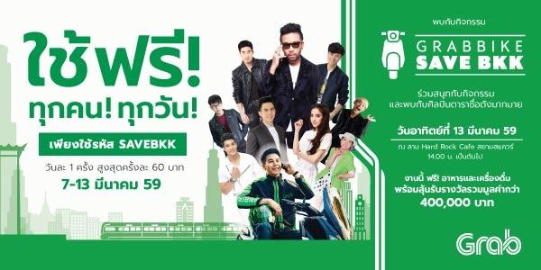 โปรโมชั่น GrabBike Save BKK นั่งฟรี 60 บาท!!!