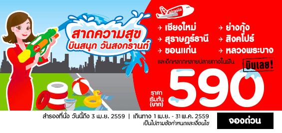Promotion-AirAsia-2016-Celebrate-The-Splash-of-Joy-Fly-Started-490.-.png