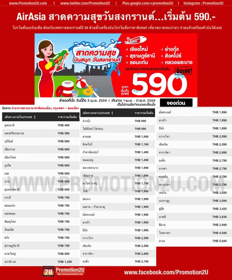 โปรโมชั่นแอร์เอเชีย ต้อนรับเทศกาลสงกรานต์ปี 59 ด้วยตั๋วเครื่องบินโปรโมชั่นราคาพิเศษ!! เที่ยวสบายจองง่ายๆ จ่ายแล้วเตรียมตัวบินได้เลย!