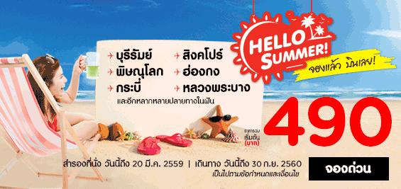 เตรียมตัวเที่ยวมันส์กับราคาสุดคุ้ม!!! บินเที่ยวให้สนุกทุกเส้นทางต้อนรับลมร้อนกับ โปรโมชั่นแอร์เอเชีย Hello Summer 2016