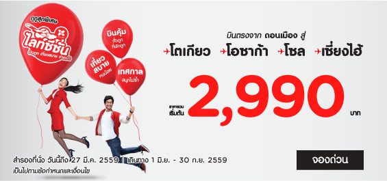 Promotion AirAsia Light Season Fly to Japan, Seoul and Shanghai Started 2,990.-