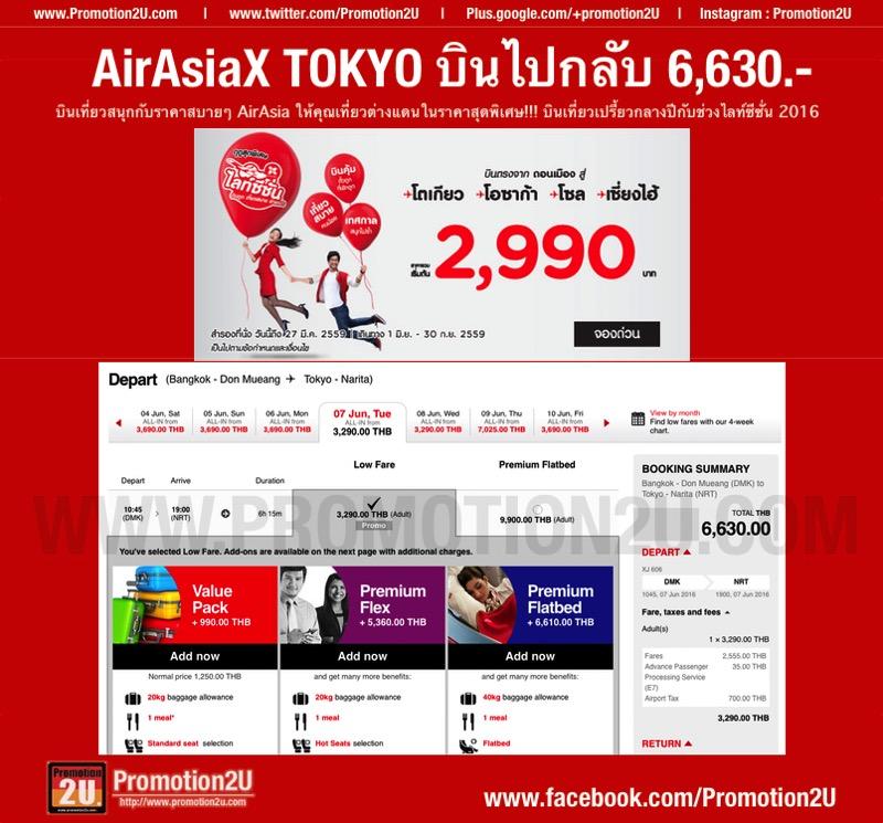 Promotion AirAsia Light Season Fly to Tokyo 6360