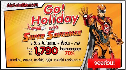 โปรโมชั่น AirAsiaGo Go Holiday with SUPER SAVERMAN เที่ยวสุดคุ้มบินภูเก็ตฟรี!! ตั๋ว+แพ็คเกจ 3วัน 2คืน เริ่มต้น 464.-