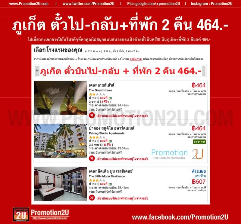Promotion AirAsiaGo Go Holiday with SUPER SAVERMAN Free Flights to Phuket P3
