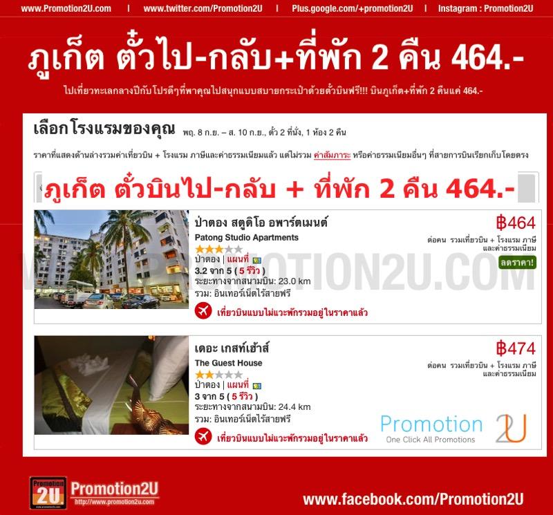 Promotion AirAsiaGo Go Holiday with SUPER SAVERMAN Free Flights to Phuket P5
