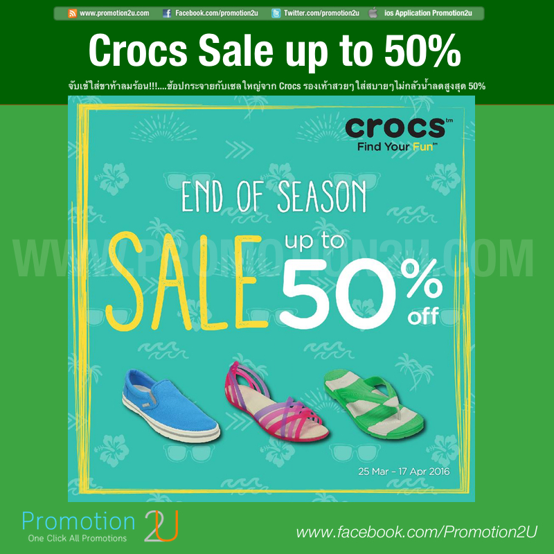 Promotion Crocs End Of Season Sale up to 50% [Mar.2016]