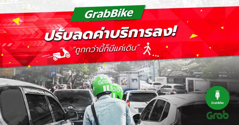 Promotion GrabBike Price Down & Save BKK