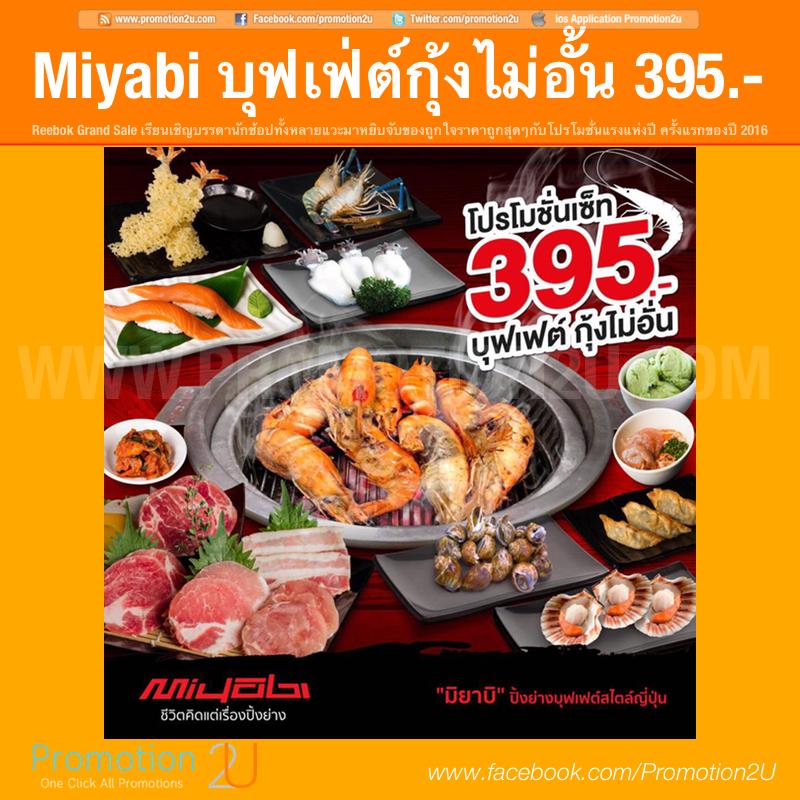 โปรโมชั่น Miyabi Grill บุฟเฟ่ต์กุ้งไม่อั้น 395.- (มีค.59)
