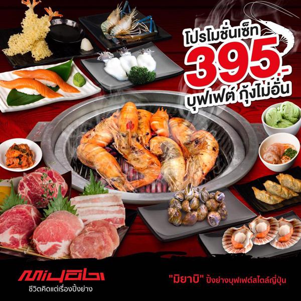 Promotion Miyabi Buffet Seafood Set Only 399.- [Mar.2016]