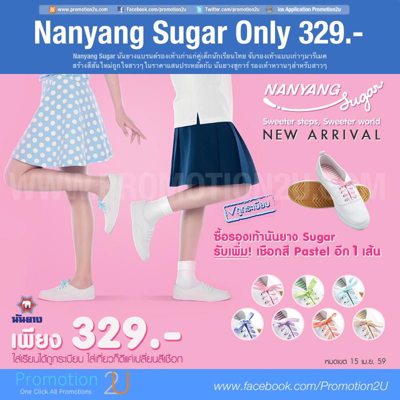 โปรโมชั่น นันยาง ชูการ์ Nanyang Sugar แค่ 329.- รับฟรี Fruity Ribbon 1 สีทันที!