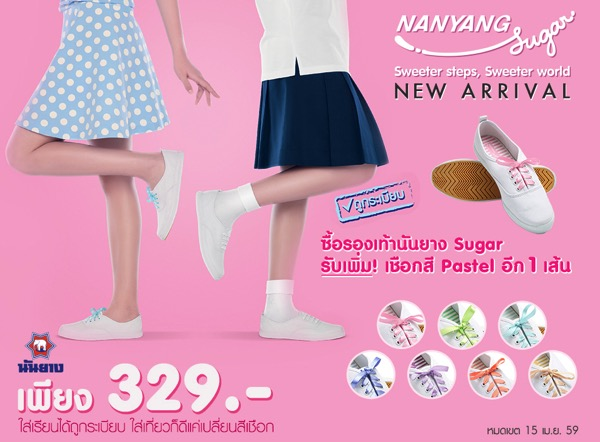 Promotion Nan Yang Sugar Pnly 329.- Get Free Fruity Ribbon