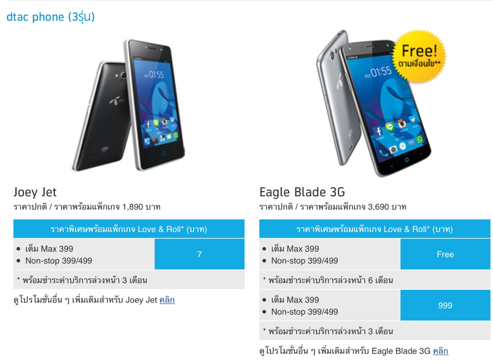 Promotion_Dtac_Super_Sale_Free_4G_Smartphone_or_Get_Discount_up_tp_75_Off.png