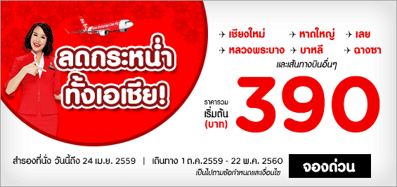 Promotion-AirAsia-2016-Asia-On-Sale-Fly-started-390.-.png