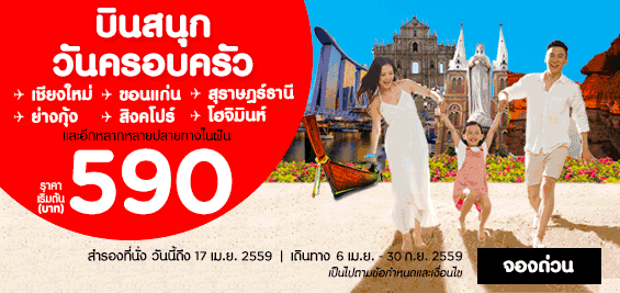 Promotion-AirAsia-2016-Happy-Time-Flying-Started-590.-.png