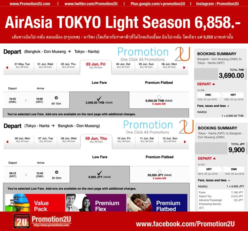 Promotion-AirAsia-Summer-Festival-2016-Fly-to-Tokyo-P1.jpg