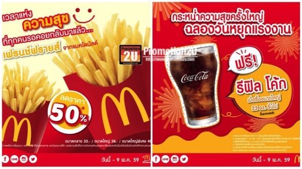 Promotion-Mc-Donald's-French-Fries-Save-50-and-Coke-Refill-Free-Apr.-May.2016.jpg