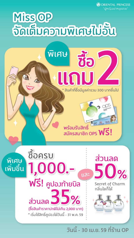 โปรโมชั่น Oriental Princess Society ซื้อ 2 แถม 2 พร้อมสมัครสมาชิก OPS Membership ฟรี!!