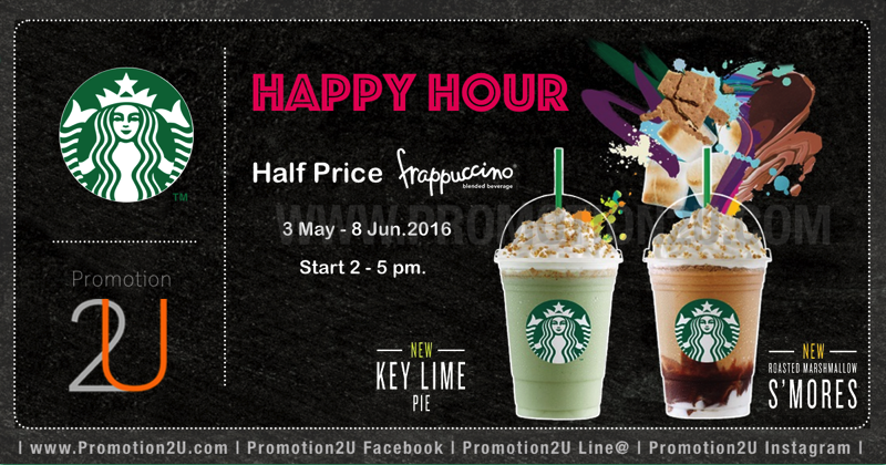 Promotion Starbucks Frappuccino Happy Hour Half Price [May.-June.2016].png