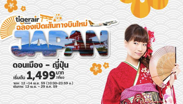 Promotion TigerAir Celebrate New Route to JAPAN Fly Started 1,499.-