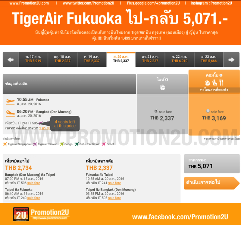 Promotion TigerAir Celebrate New Route to JAPAN Fly Started 1,499.- FUK