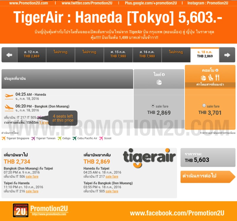 Promotion TigerAir Celebrate New Route to JAPAN Fly Started 1,499.- HND1