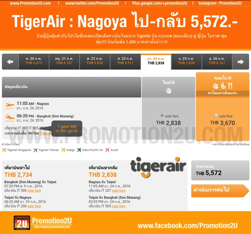 Promotion TigerAir Celebrate New Route to JAPAN Fly Started 1,499.- NGO1