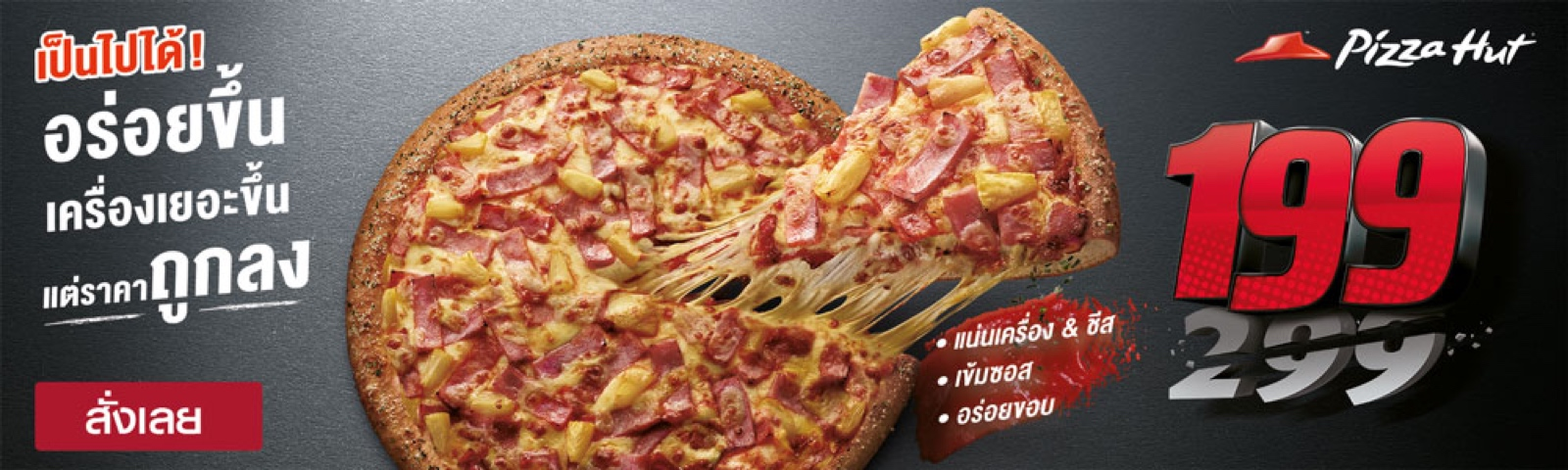 promotion of pizza hut Pizza hut celebrates math by giving out free pizza with national pi day promotion.