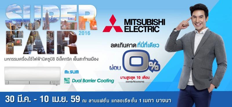 โบรชัวร์โปรโมชั่น Mitsubishi Electric Super Fair 2016 มหกรรมเครื่องใช้ไฟฟ้ามิตซูบิชิอิเลคทริค เย็นสะท้านเมือง ลดเกินคาดที่นี่ที่เดียว!!