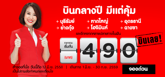 Promotion-AirAsia-Mid-Year-Sale-2016-Fly-Started-490.-.png
