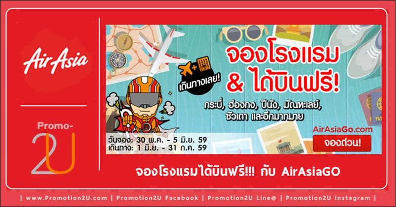 Promotion AirAsiaGO Book Hotel Get Free Flights 0 Baht [May.2016]