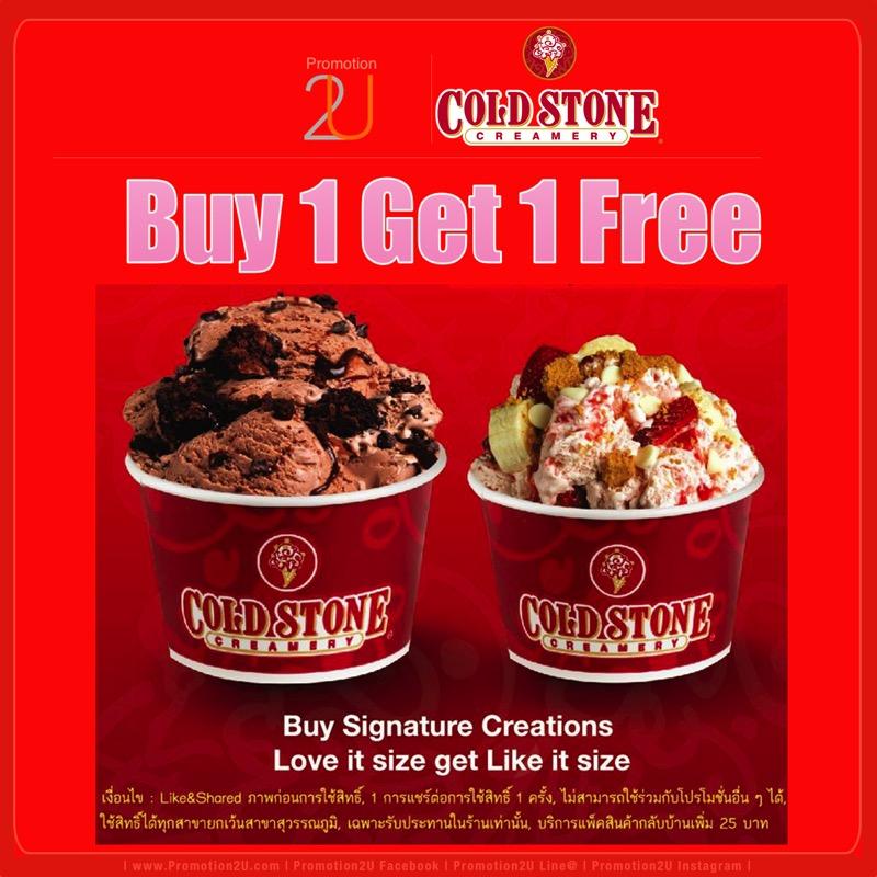โปรโมชั่น Cold Stone Creamery ซื้อ 1 (Love it) แถม 1 (Like it) ฟรี! (พค.59)