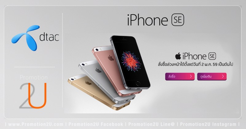Promotion-Dtac-iPhone-SE.jpg