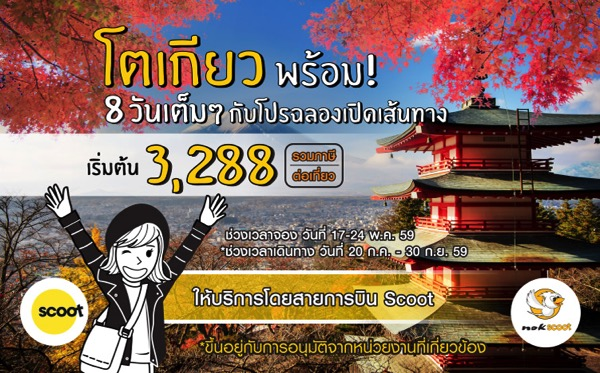 Promotion-NokScoot-Fly-to-Tokyo-Started-3288.-Price-Table2Promotion-NokScoot-Fly-to-Tokyo-Started-3288.-.jpg