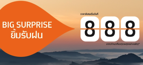 Promotion Thai Smile 2559 Smile Price Fly Started 888.-