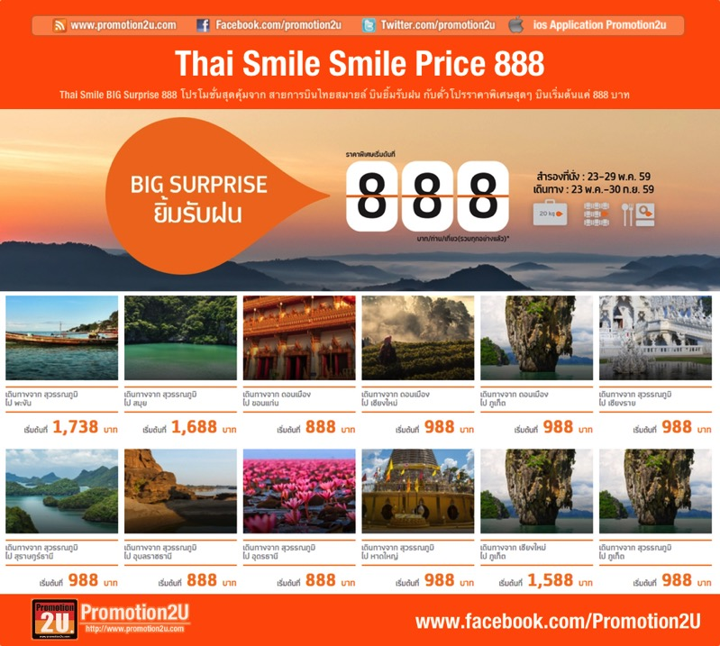 โปรโมชั่น Thai Smile 2559 Smile Price บินยิ้มกว้างกับราคาสุดพิเศษ!! เริ่มต้น 888.-