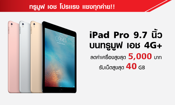 "Promotion-TrueMove-H-iPad-Pro-9.7""-Get-Discount-up-to-5000-Baht.png"