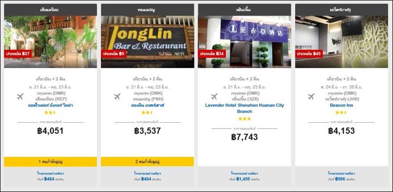 Promotion AirAsiaGO Book Hotel Get Free Flights 0 Baht [May.2016] P3