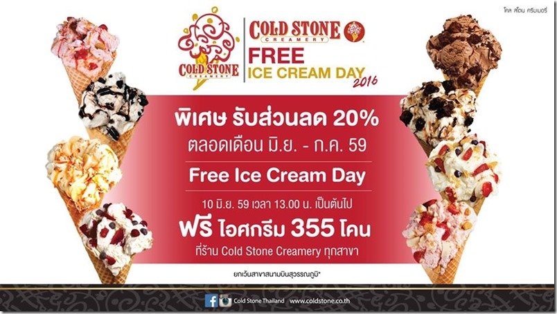 Promotion Cold Stone Free Ice Cream Day @ 10 June 2016