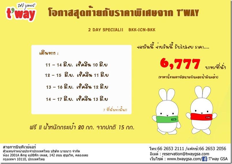 Promotion Tway Return Flight to Korea Only 6,777.-