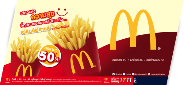 Promotion Mc Donald's French Fries Save 50% [Jun.-Sep.2016]