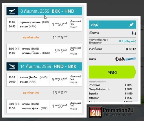 promotion-vietnam-airlines-fly-to-tokyo-haneda-started-7945-skyscanner