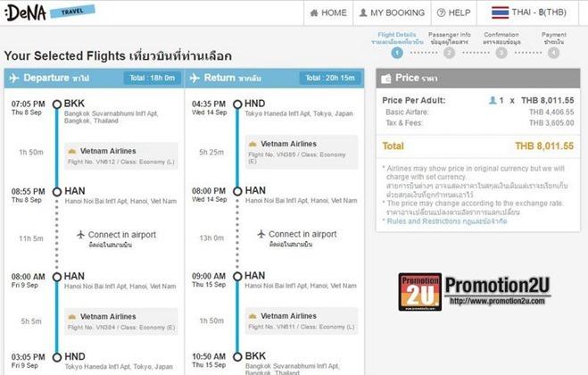 promotion-vietnam-airlines-fly-to-tokyo-haneda-started-7945  DENA Web