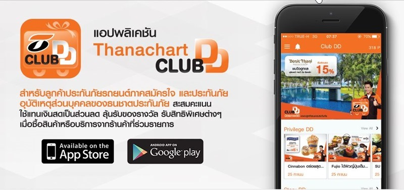 Promotion Thanachart ClubDD Application Get Point Get Reward