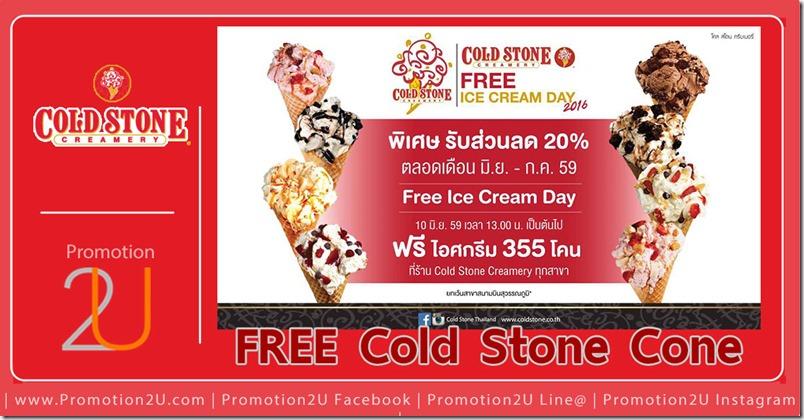 Cold-Stone-Creamery-Free-Day-2016