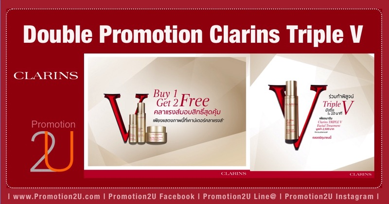 Double Promotion Clarins Triple V Buy 1 Get 2 Free & Free Clarins Triple V Facial Treatment