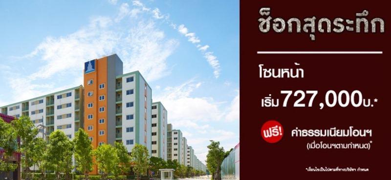LPN-Rangsit-Klong1