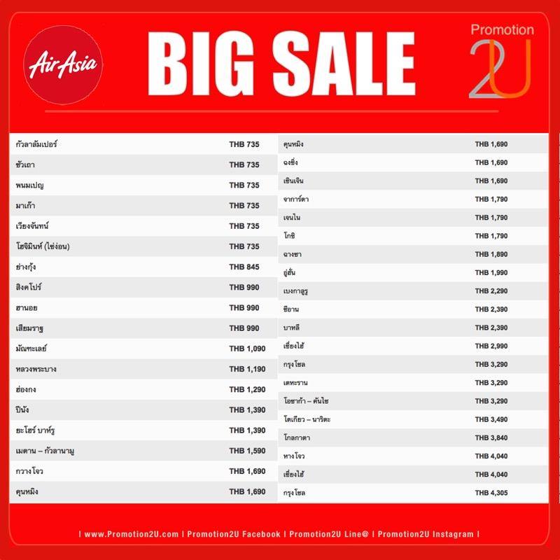 Promotion AirAsia BIG SALE Jun.2016 International